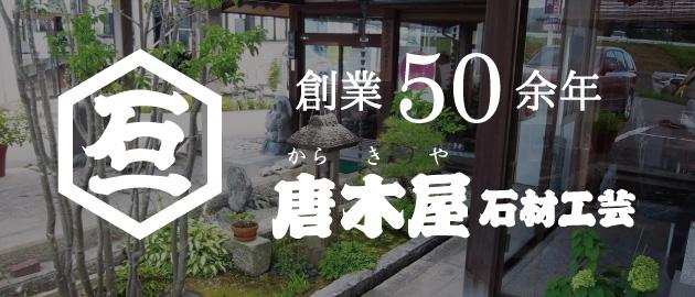 創業50余年 唐木屋石材工芸