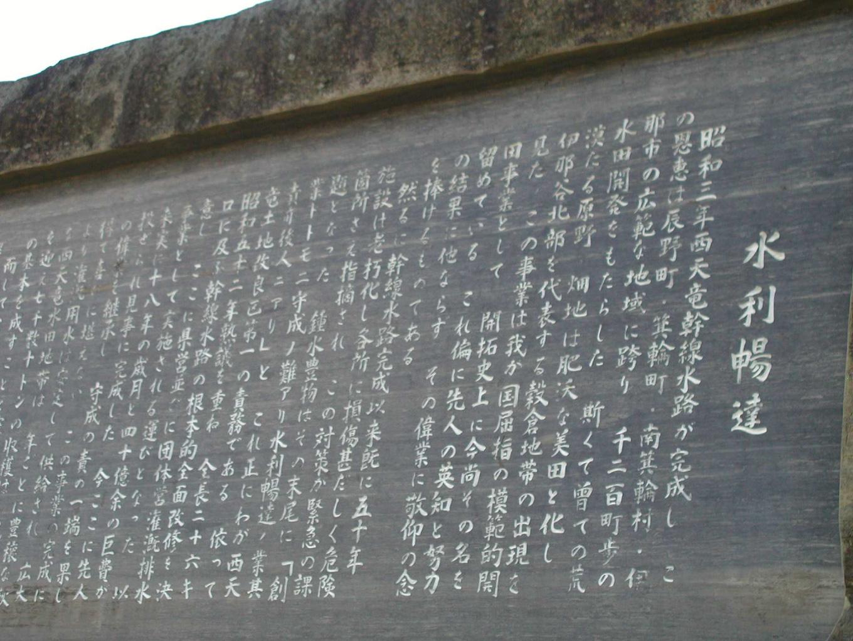 西天竜改修竣工記念碑